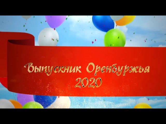 Выпускник Оренбуржья - 2020