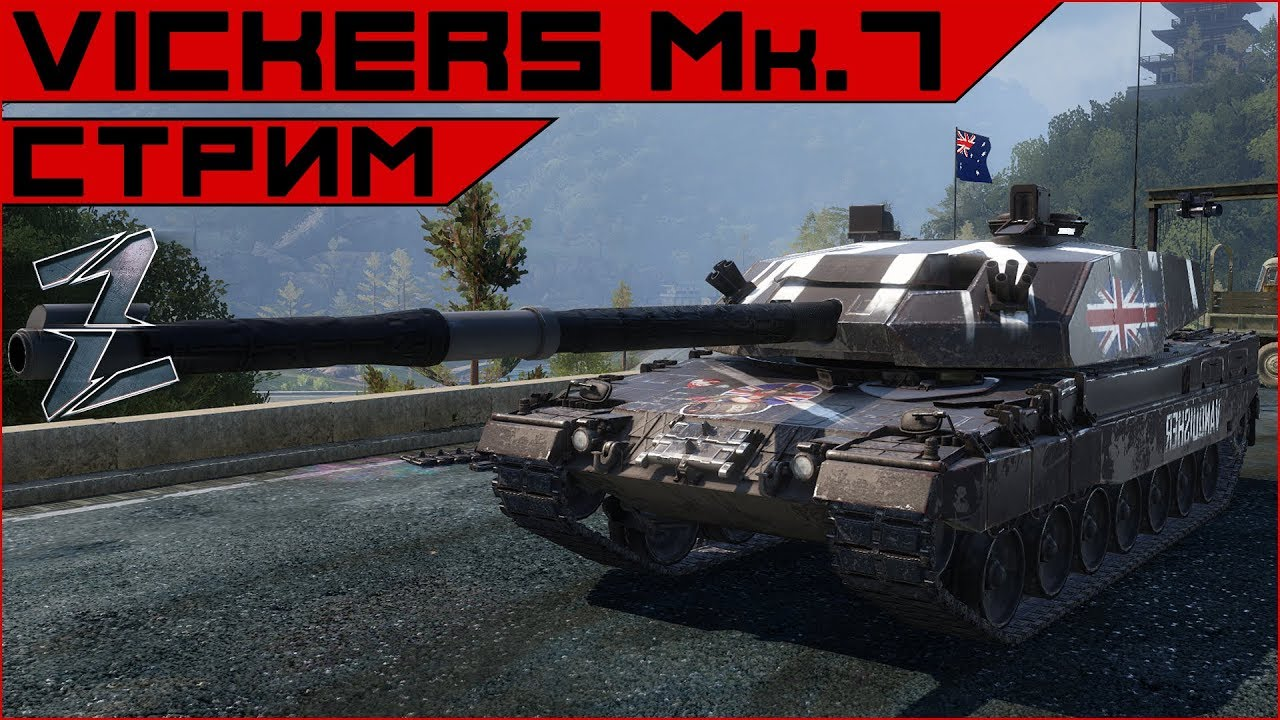 Vicker Mk.7 - говно или нормальный? Armored Warfare.