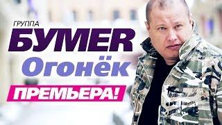 Download ПРЕМЬЕРА! группа БУМЕР - Огонёк Mp3 and Videos
