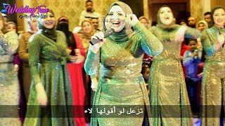 صديقات العروسه  البنات سيحوا للعروسة وخلو العريس يراجع نفسه!- Wedding Tone