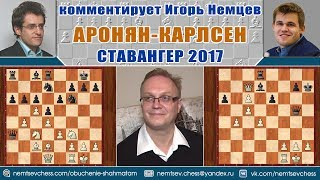 Аронян - Карлсен, Славянская защита. Ставангер 2017. Игорь Немцев. Шахматы