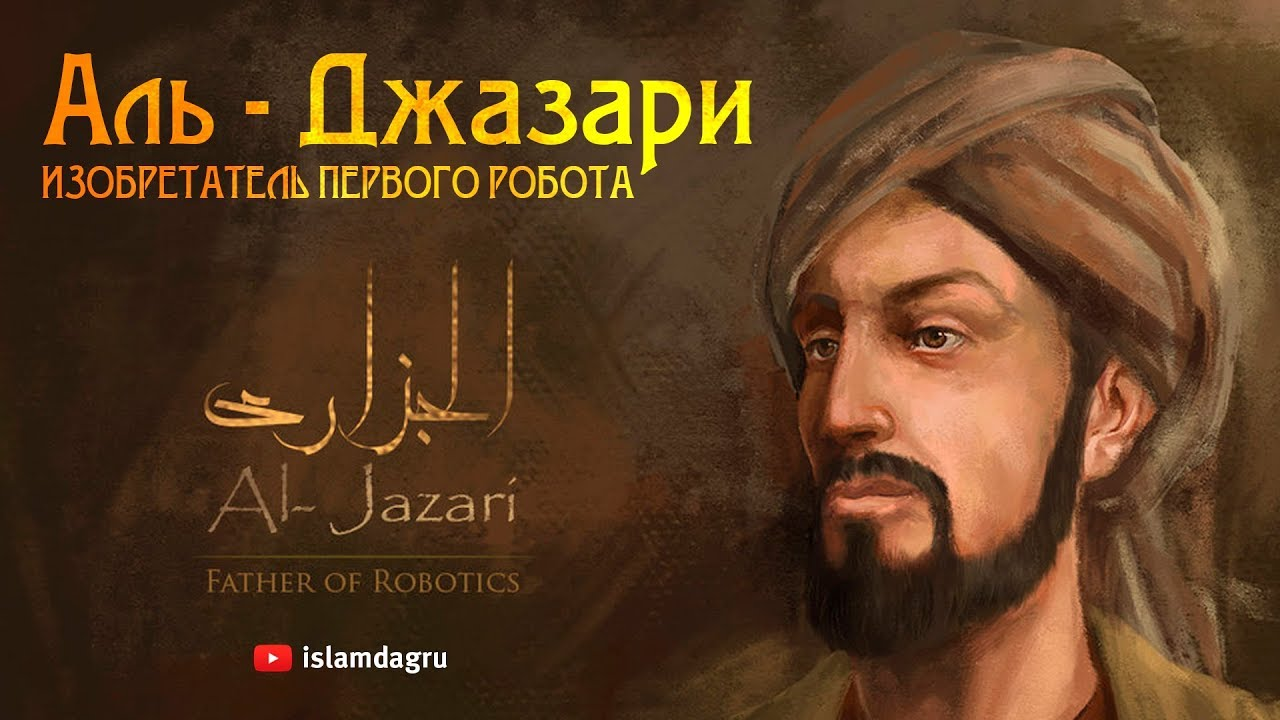 al jazirah the genius inventor essay Studies in arabic literacy papyri i historical texts  studies in arabic literacy papyri i historical texts  jahiz in his essay on the qualities of the turks.