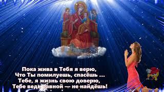 31 августа - день памяти иконы «Всецарица»! Молитва к иконе Божией Матери «Всецарица»
