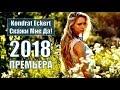 ПРЕМЬЕРА Очень Красивая Песня Kondrat Eckert Germany Скажи Мне Да Новинка 2018 mp3