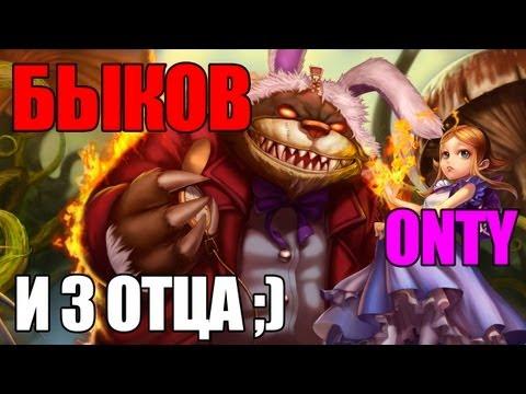 видео: league of legends (lol) - Быков, Онти и ТРИ ОТЦА! via mmorpg.su