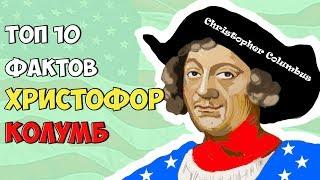 Топ 10 Фактов Христофор Колумб