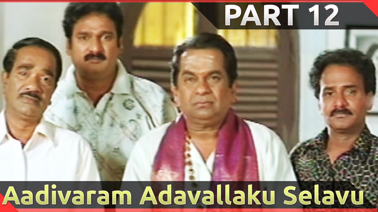 Aadivaram Aadavallaku Selavu Aadivaram Adavallaku Selavu Telugu Movie Part 1212 Bramhanandam