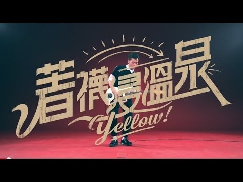 Yellow! 野佬 - 著襪浸溫泉 Official Music Video