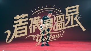 Yellow! 野佬 - 著襪浸溫泉 Official Music Video