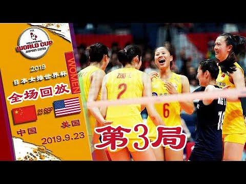 |中文|2019女排世界杯第二阶段第2轮第③局|中国VS美国|全场回放|China VS USA|FIVB Women's World Cup 2019|2019.9.23