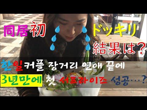[한일커플/日韓カップル]일본여친에게 화이트데이 서프라이즈...반응은??