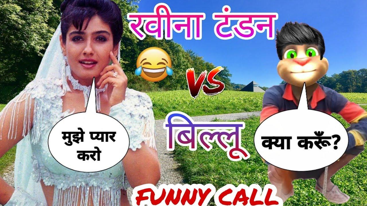 रवीना टंडन VS बिल्लू कॉमेडी | raveena tandon songs vs billu funny call | raveena tandon songs