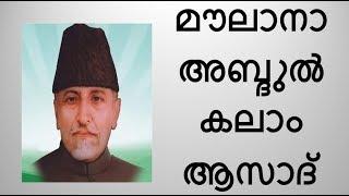 മൗലാനാ അബ്ദുല് കലാം ആസാദ് - Moulana Abdul Kalam Azad- Kerala PSC Coaching
