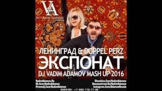 Ленинград Doppel Perz Экспонат DJ Vadim Adamov Mash UP 2016