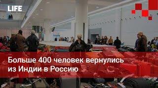 Больше 400 человек вернулись из Индии в Россию