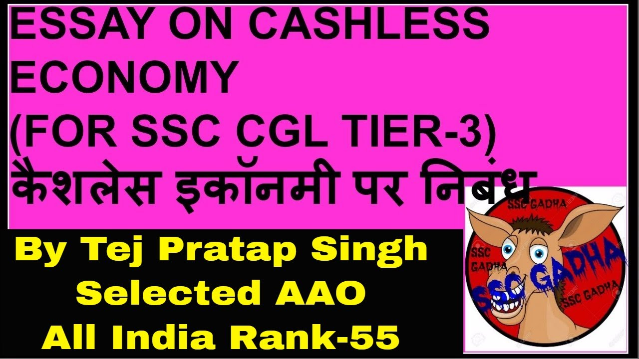 essay on cashless economy especially for ssc cgl tier  essay on cashless economy especially for ssc cgl tier 3
