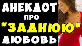 АНЕКДОТ про Любовь Сзади Самые Смешные Свежие Анекдоты