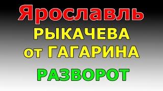 РАЗВОРОТ ул.Рыкачева от ул.Гагарина  маршрут ГИБДД №2 г. Ярославль