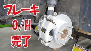 ブレーキオーバーホール④【ビートレストア】/Overhaul of brake【BEAT Restore】