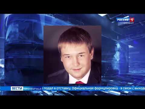 Сегодня в Бугуруслане сменился руководитель города