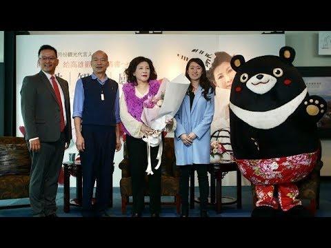 20190123韓國瑜與二月觀光大使陳文茜對談