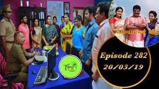 Kalyana Veedu   Tamil Serial   Episode 282   20/03/19  Sun Tv  Thiru Tv