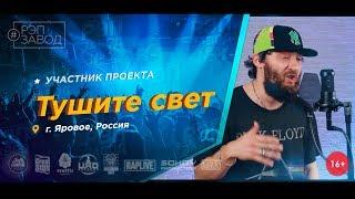 Рэп Завод [LIVE] Тушите Свет (390-й выпуск / 3-й сезон). 28 лет. Город: Яровое, Россия.