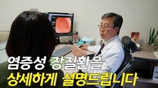 '잦은 설사와 점액변'... 염증성 장질…