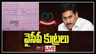 LIVE : చంద్రబాబుపై విషప్రచారం .. ఐటీ డాక్యూమెంట్లతో అడ్డంగా బుక్కైన వైసీపీ | TV5 LIVE