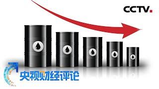 《央视财经评论》 20200427 油价大跌 买得起能不能放得下?| CCTV财经