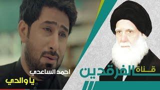 احمد الساعدي ياوالدي