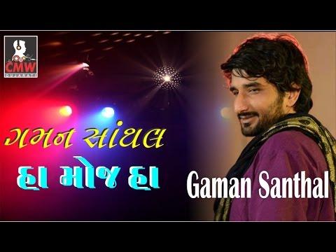 Gaman Santhal New DJ Live 2017 || હા મોજ હા || Nonstop Gujarati Garba 2017 || ગમન ભુવા ની મોજ