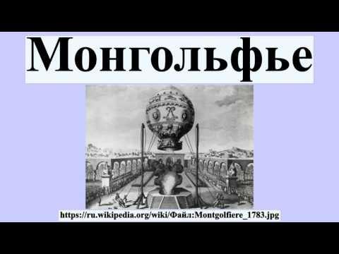 Монгольфье