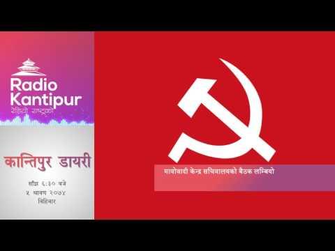 Kantipur Diary 6:30pm - 20 July 2017