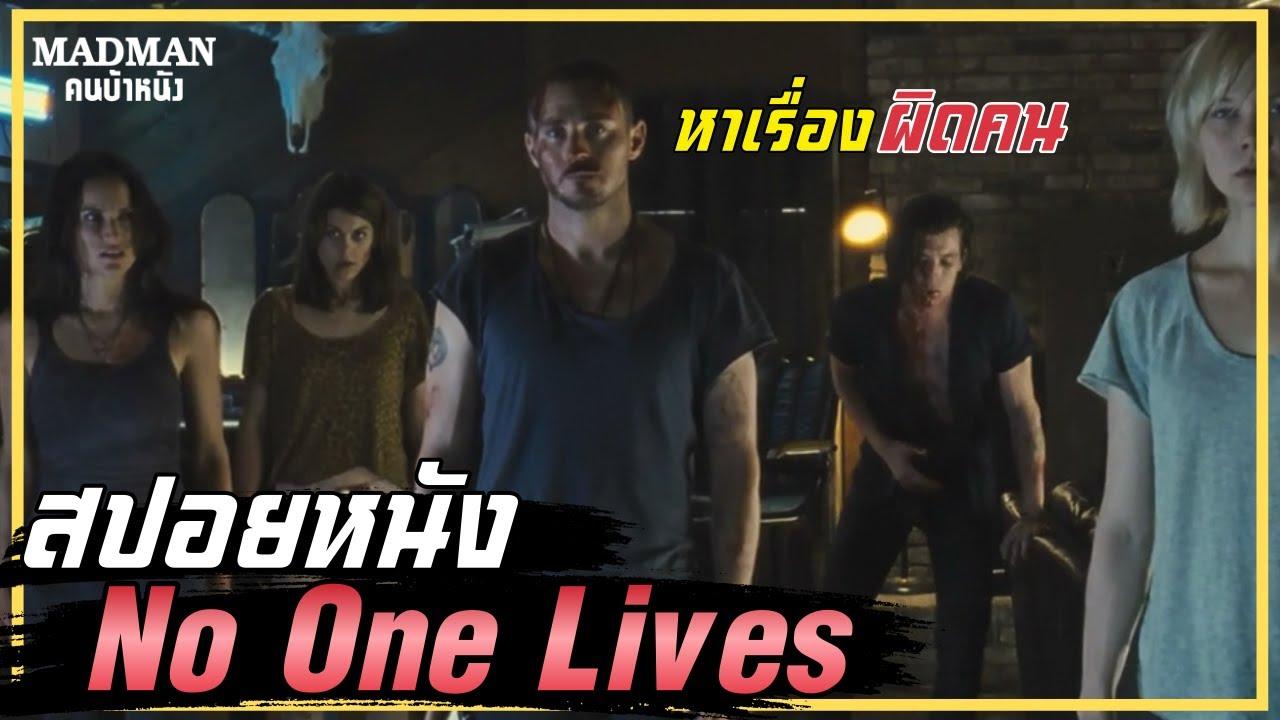 จะเกิดอะไรขึ้นเมื่อโจรกระจอก ไปหาเรื่องฆาตกรโรคจิต(สปอยหนัง) No One Lives 2012