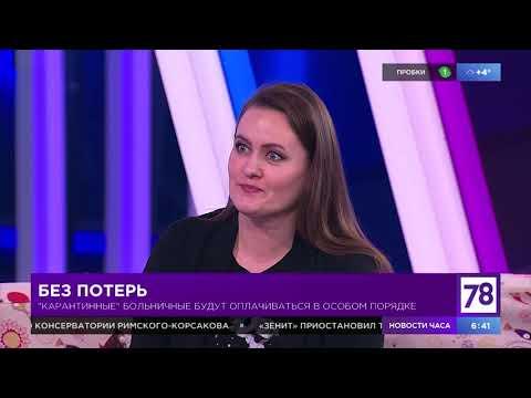 """""""Полезное утро"""" о """"карантинных"""" больничных"""