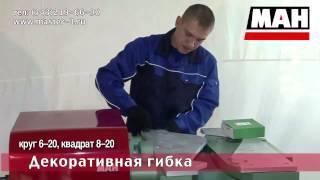 видео Пресс кузнечной ковки Мастер-Кузнец