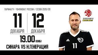 Париматч Суперлига 8 й тур Синара Екатеринбург Новая генерация Сыктывкар Матч 1