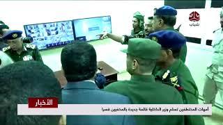 امهات المختطفين تسلم وزير الداخلية قائمة جديدة بالمخفيين قسرا  | تقرير يمن شباب