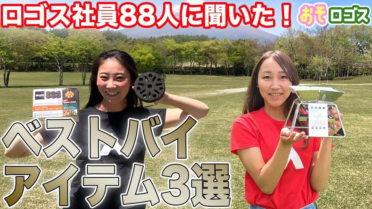 【ベストバイ】ロゴス社員が選ぶキャンプ用品3選【おそロゴス#83】