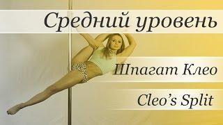 How to pole dance trick Cleo's Split  - pole dance tutorial /Уроки pole dance - Шпагат Клео(Видео уроки по танцу на пилоне от Валерии Поклонской Трюк: Cleo's Split / Шпагат Клео http://www.youtube.com/user/poledancerussia?sub_c..., 2015-12-29T21:48:11.000Z)