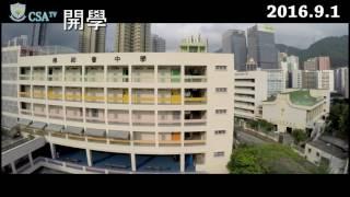 Publication Date: 2016-08-30 | Video Title: 棉紡會中學 CSATV 2016-09-01 開學