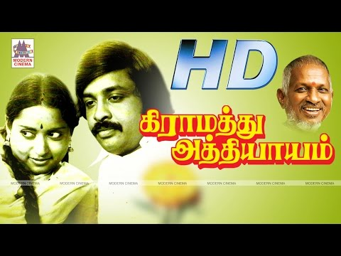 Giramathu Athiyayam Full Movie...