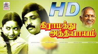 Popular Videos - Gramathu Athiyayam - YouTube