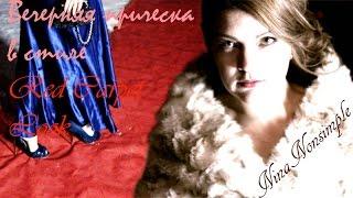 Вечерняя прическа в стиле RED CARPET LOOK / Wella Academy Award/ Nina Nonsimple