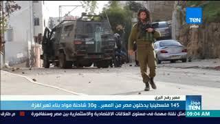 موجز TeN - 145 فلسطينيا يدخلون مصر من معبر رفح.. و30 شاحنة مواد بناء تعبر لغزة
