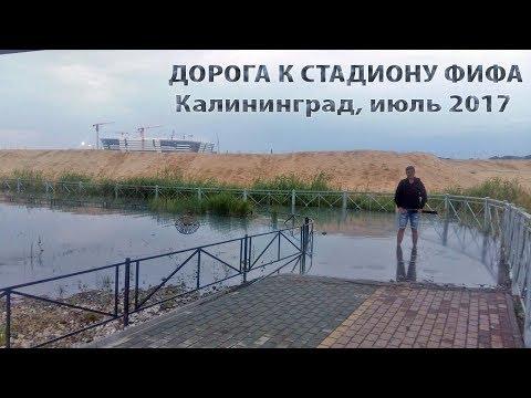 чертовские знакомства калининград