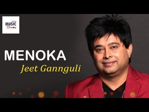 Menoka (মেনকা) - Dekh Kemon Lage | Jeet Gannguli | Soham