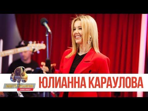 Золотой Микрофон. Юлианна Караулова - Лети за мной