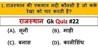 Rajasthan gk quiz #22 | rajasthan gk questions and answers in hindi | rajasthan gk questions